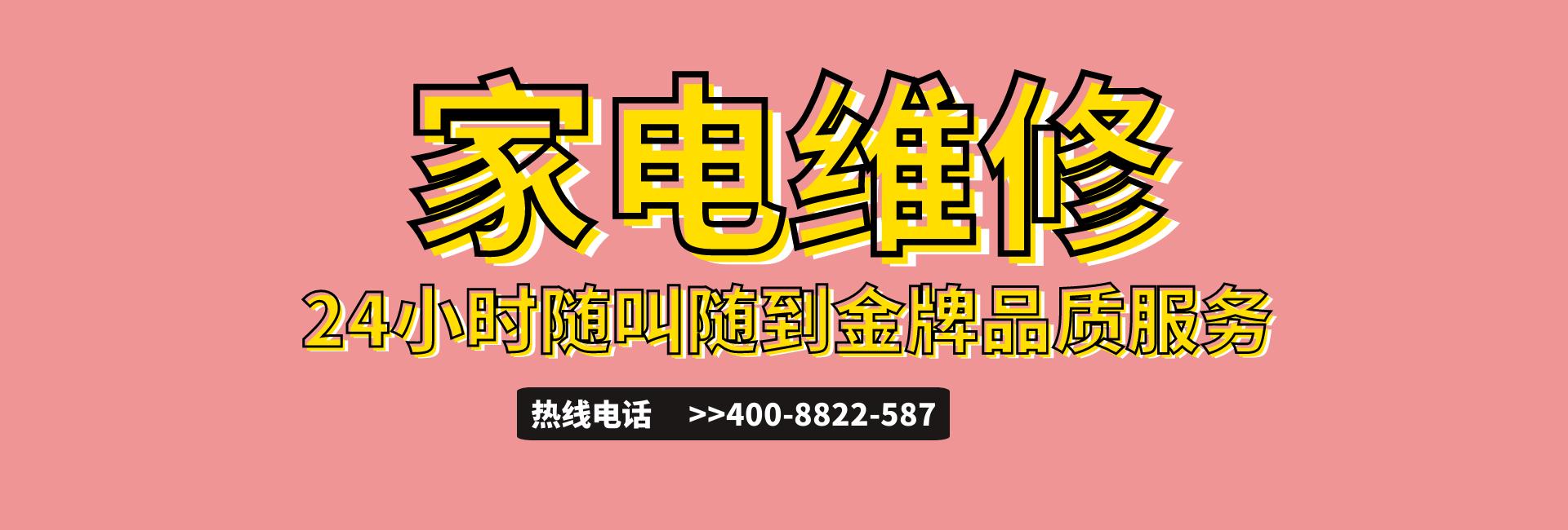 杭州空气能维修